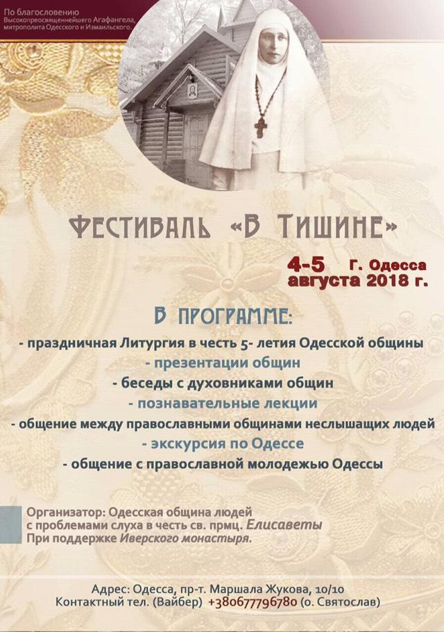 """Фестиваль """"В Тишине"""" в Одессе 2018 г."""